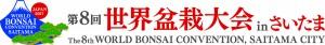 BONSAI_rogo_yoko.type.4c